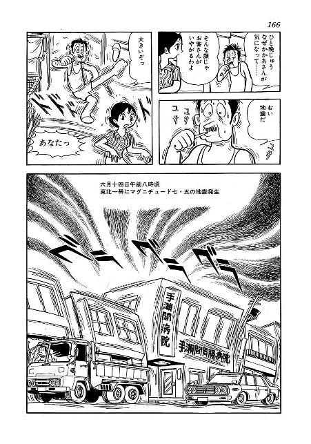 手塚治虫、岩手・宮城地震を予言していた?